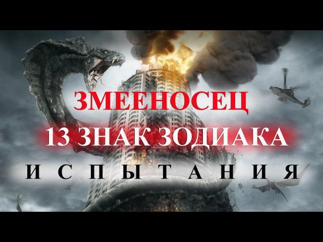 ЗМЕЕНОСЕЦ -13 ЗНАК ЗОДИАКА (и с п ы т а н и я)