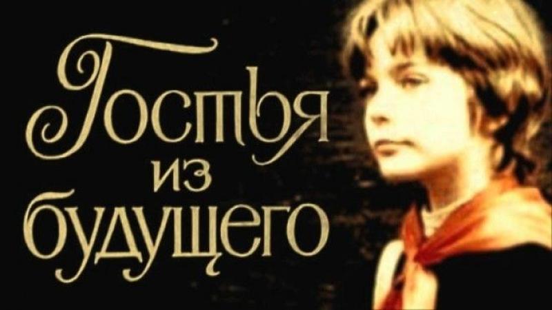 Песня с историей Прекрасное далеко 1984 год .фильм Гостья из будущего .Юрий Антонов.Байкало-Амурская магистраль.