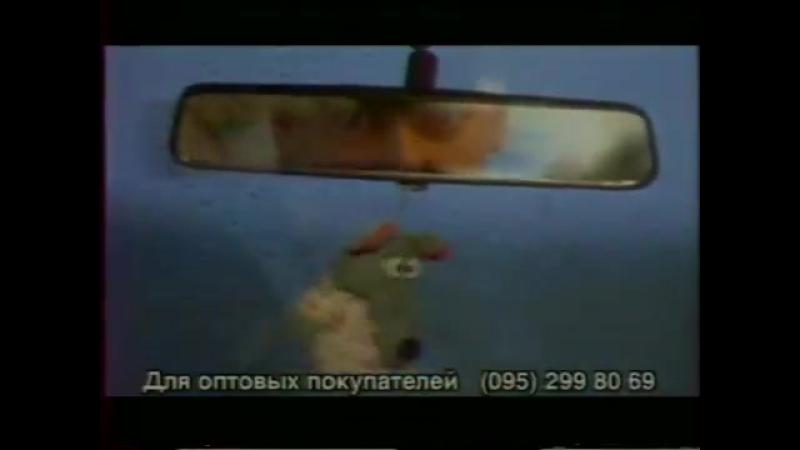 Рекламный блок (ОРТ, 31.12.1996) 3
