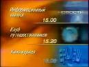 Рекламный блок, программа передач и конец эфира (ОРТ, 04.07.1998) Миф, Danone, Always, Snickers