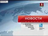 Новости 15:00 - 01.08.2017