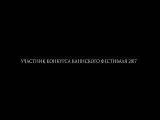 Нелюбовь /Loveless - трейлер без цензуры