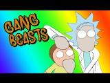 Рик и Морти в мире Gang Beasts'a [Gang Beast Funny Moments]