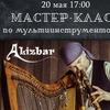 Мастер-класс Элизбара в Воронеже 20 мая