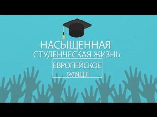 Хочешь европейское высшее образование