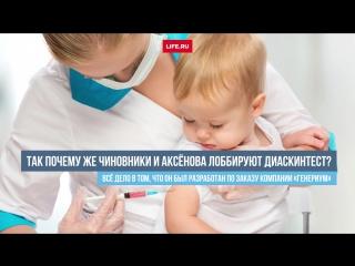 Главный детский фтизиатр страны Валентина Аксёнова выступает за внедрение диаскинтеста