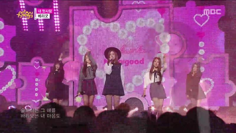 Berry Good (베리굿) - My First Love (내 첫사랑) [Show Music core 2015.09.26]