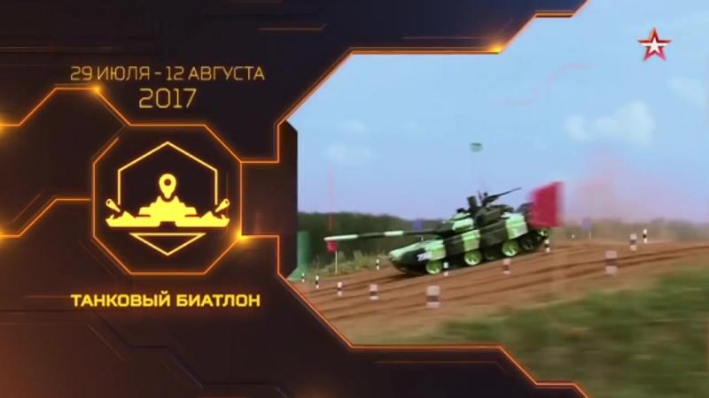 «Танковый биатлон»_ соревнование танковых экипажей