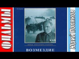 Возмездие (1967) Константин Симонов. Солдатами не рождаются