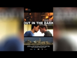 Разглядеть в темноте (2012)  Out in the Dark