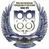Магнитогорское отделение РСОО «ФАС»