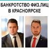 Банкротство физических лиц. Красноярск