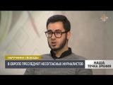 Наша точка зрения_ Аббас Джума о цензуре в европейских СМИ