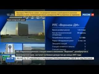 Новейшая РЛС заступит на боевое дежурство под Красноярском
