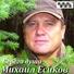 Михаил Есиков - Белая сирень