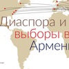 """Форум """"Диаспора и выборы в Армении"""" в Москве"""