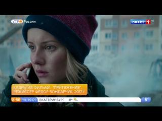Утро России. Притяжение - новый блокбастер Фёдора Бондарчука выходит в прокат 26 января.