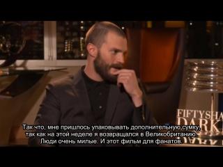 Интервью Джейми и Дакоты «На пятьдесят оттенков темнее»(русские субтитры)