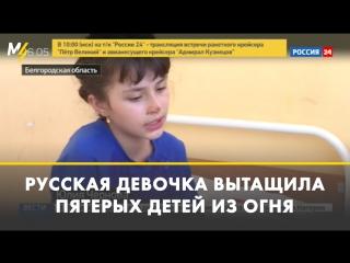 Юлия Чернова вытащила из пожара пятерых детей