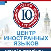 Центр Иностранных Языков IQ, Егорьевск