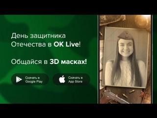 Новые маски к 23 февраля в OK Live!