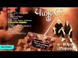 Чиж  Co и Юрий Морозов - Концерт в зале около Финляндского вокзала (Альбом 2002