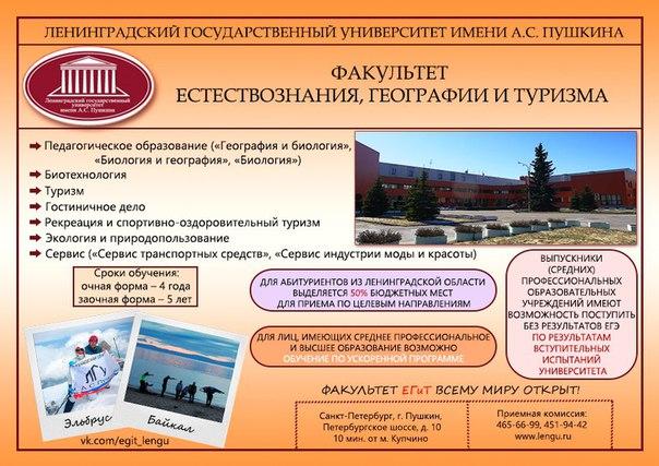 Здравствуйте!  [club109526631|@egit_lengu] Ленинградского государствен