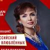 Irina Skladchikova