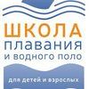 Водное поло плавание СПб Василеостровский р-н