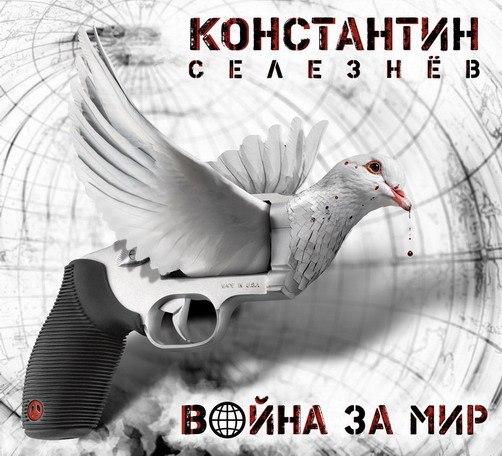 Константин Селезнев - Война за мир