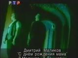 (staroetv.su) Дмитрий Маликов - С Днём Рождения, мама! (РТР, 1999)