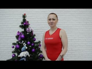 поздравление с Рождеством студия фитнеса EnergyLife г Новый Уренгой 262-777