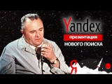 Презентация Нового поиска Яндекс Королёв