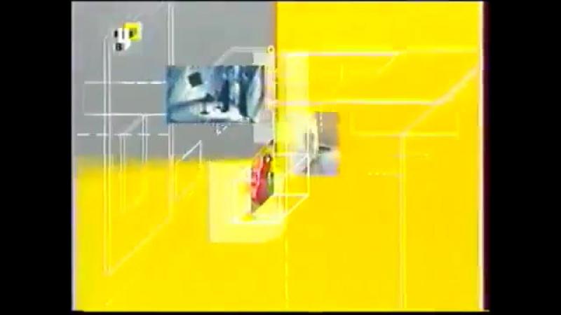 Переход на утреннее время (ТВЦ, 2002 - 2004)