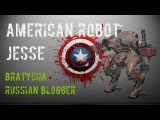 Test 2.5 Jesse.Прикольный робот.War Robots,5 из 5,Только ракетная сборка.Как блоха,честное сл...