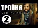 Мелодрама о безумной любви ТРОЙНЯ 2 серия Русская мелодрама 2017 с Татьяной Арнт