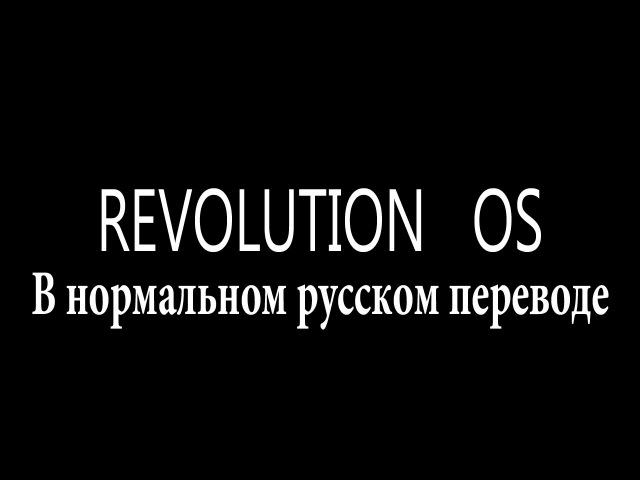 Revolution OS (правильный перевод)
