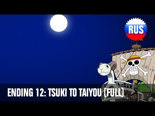 One Piece in Russia - Tsuki to Taiyou | One Piece Ending 12 | Russian Cover