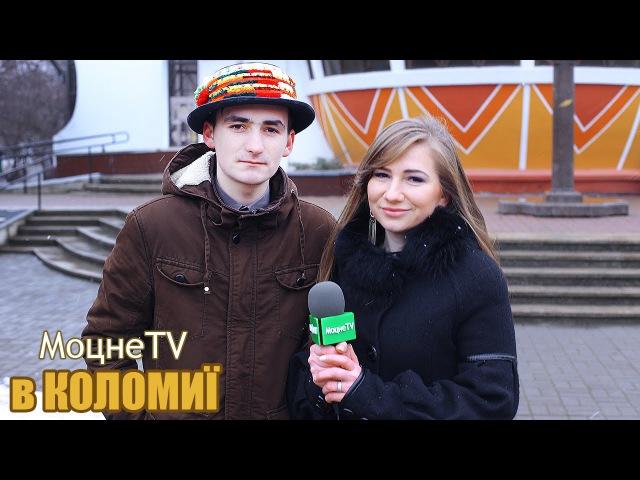 МоцнеTV в Коломиї (25.01.2015)