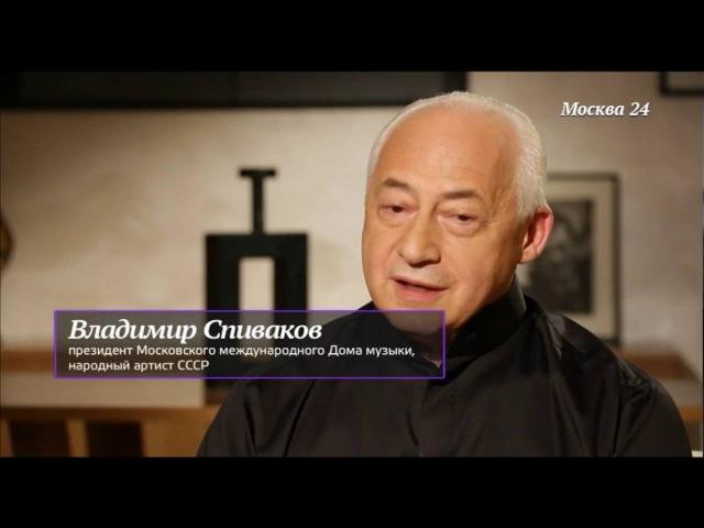 Важная персона: Владимир Спиваков
