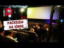Кинопродюсеры в шоке от новой планки финансирования Минкультуры