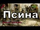 """Новые военные фильмы 2017 """" ПСИНА"""" Русские фильмы о Великой Отечественной Войне 1..."""