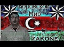 Азербайджанский вор в законе РОВШАН ЛЕНКОРАНСКИЙ ШАНЛИК САФАРОВ ЛЕНКОРАНСКИЙ