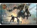 Titanfall 22 - Кровь и ржавчина Прохождение на русскомБез комментариев