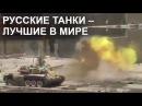 ТАНКОВЫЙ БОЙ Т-72Б3 ПРОТИВ «АБРАМСА» сирия танки в бою война новости т-14 армата в...