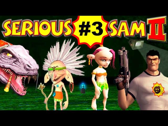 Serious Sam 2 Гигантская Деревня Зикси Часть 3 ВСЕ СЕКРЕТЫ Крутой Сэм 2 прохождение смотреть онлайн без регистрации