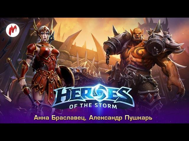 Приключения в Нексусе   Heroes of the storm   Анна Браславец и Александр Пушкарь