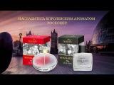 Royal Scent  ароматы роскоши от tianDe
