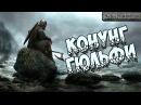 Скандинавская мифология : Конунг Гюльфи