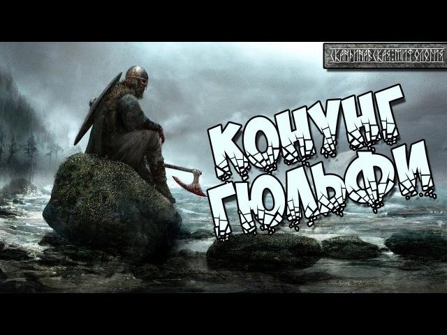 Скандинавская мифология Конунг Гюльфи